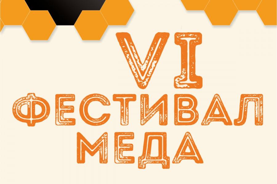 Festival meda u Vrbasu